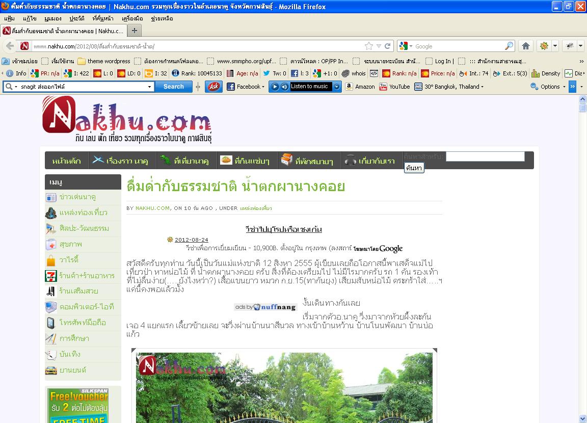 nakhu.com น้ำตกผานางคอย