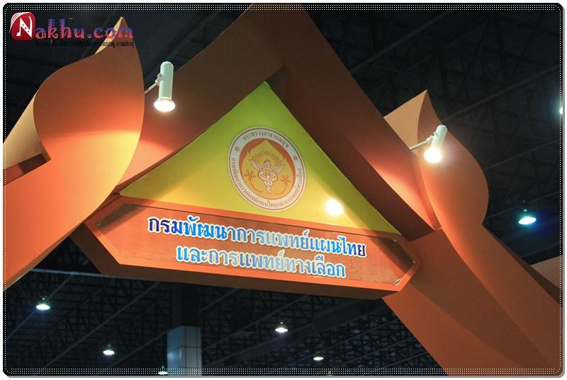 มหกรรมสมุนไพรแห่งชาติ ครั้งที่ 9