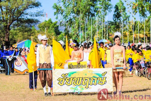 กีฬาสี นาคูพัฒนา 2555 สีเหลือง-3