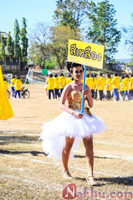 กีฬาสี นาคูพัฒนา 2555 สีเหลือง-9