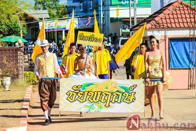 กีฬาสี นาคูพัฒนา 2555 สีเหลือง